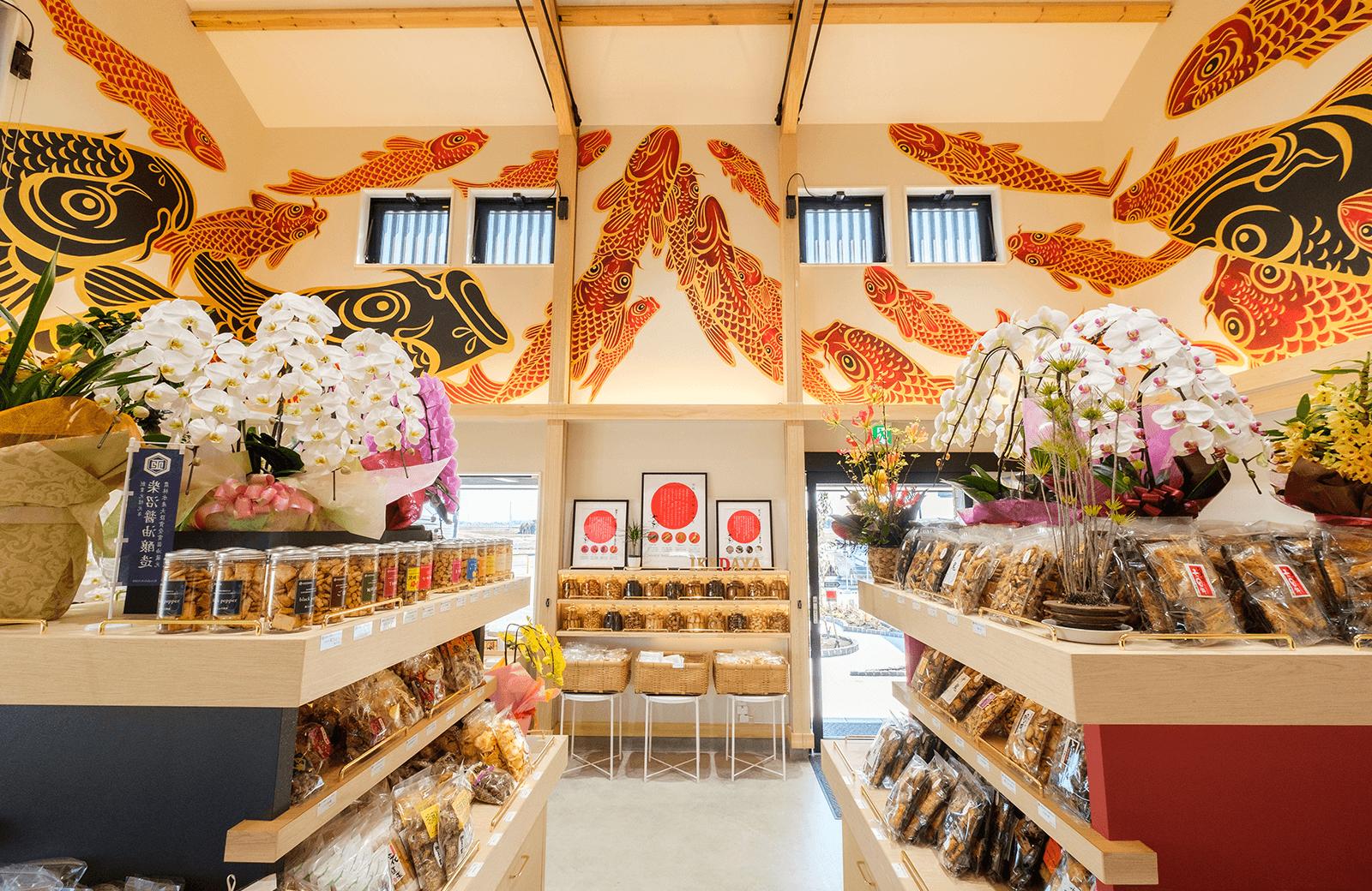 店舗のご案内|茨城県取手のあられ・おかき専門店「歌舞伎あられ池田屋」